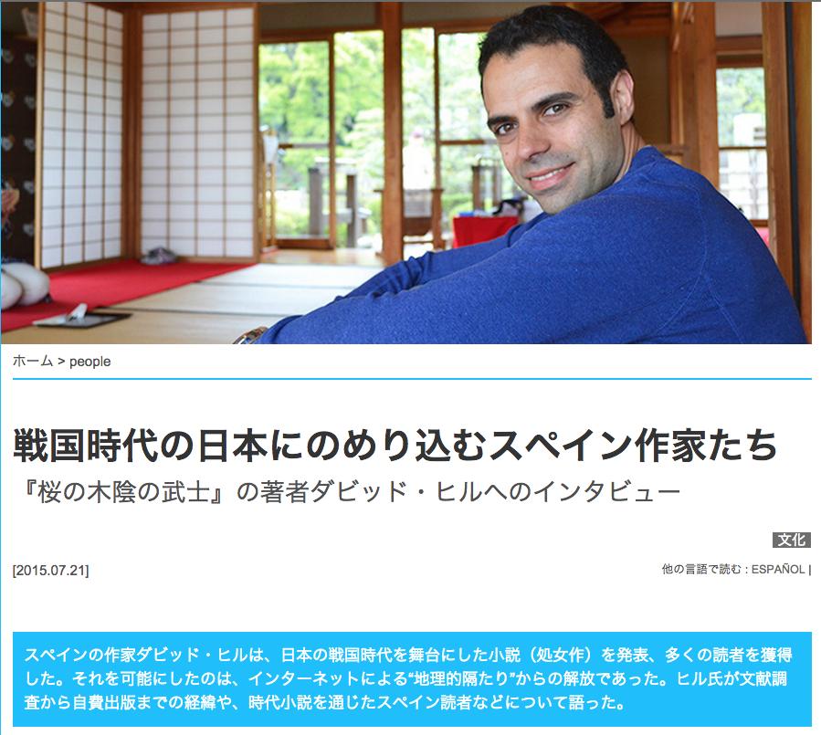 Entrevista a David B. Gil en Nippon.com